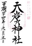 「天岩戸神社」の御朱印