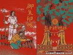 「高千穂神社」の御朱印帳