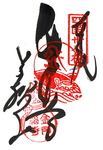 『金剛福寺』の御朱印