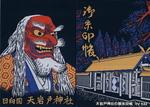 「天岩戸神社」の御朱印帳