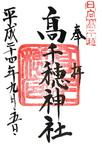 「高千穂神社」の御朱印