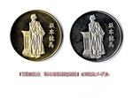 『高知県立 坂本龍馬記念館』の記念メダル